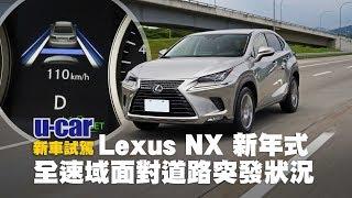 終於有全速域!2020年式Lexus NX實測DRCC/LTA高低速路段自動跟車(中文字幕)   U-CAR 新車試駕 (上路各種面對道路狀況與2019年式一起比對ACC系統差異)