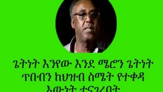 Ethiopia: Artist Getnet Enyew slammed tplf officials in his powerful poem.