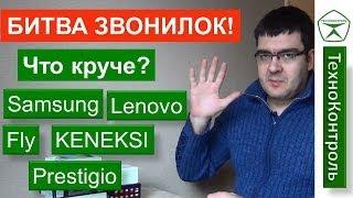 Обзор смартфонов 2 SIM до 6500р. (Samsung, Fly, Lenovo, Prestigio, KENEKSI) - Technocontrol
