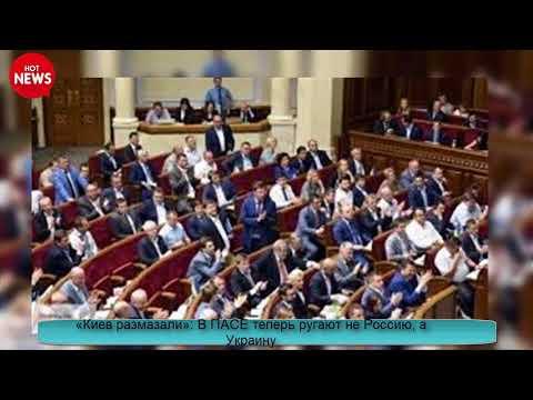 «Киев размазали»:В ПАСЕ теперь ругают не Россию, а Украину
