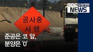 투R)북평 제2 산업단지 준공임박, 부지분양 '0'