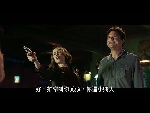 【遊戲夜殺必死】精彩片段搶先看:拿槍嚇嚇他們