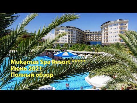 Mukarnas Spa Resort. Июль 2021. Полный обзор отеля