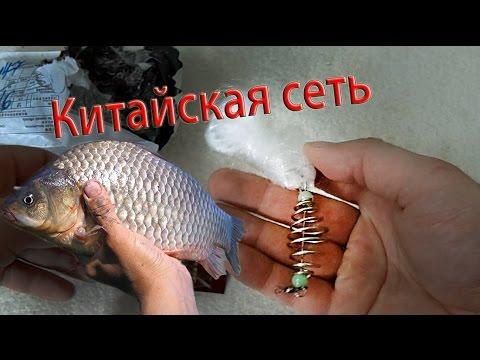 китайская рыболовная сеть с кормушкой видео