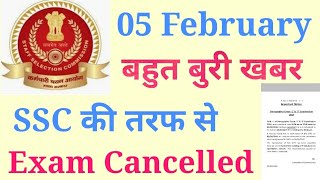 [बुरी खबर] SSC Exam Cancelled | 05 February 1st Shift | SSC Steno