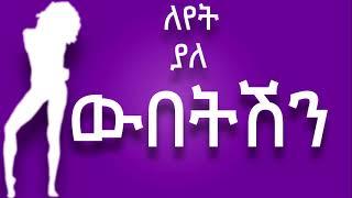 Kepaso Daygo - Echi Set (Ethiopian Music)