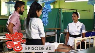 Husma Watena Mal | Episode 60 - (2019-11-02) | ITN