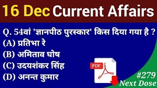 Next Dose #279 | 16 December 2018 Current Affairs | Daily Current Affairs | Current Affairs In Hindi