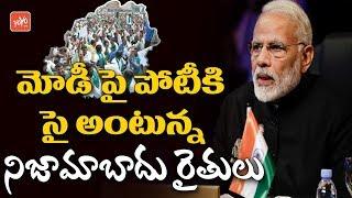Nizamabad Farmers Ready To Contest Against PM Modi | Varanasi Lok Sabha Elections | Kavitha | YOYOTv