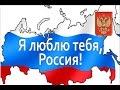 Александр Маршал Я русский mp3