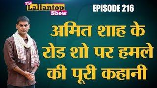 Kolkata में Amit Shah के Road Show में Violence के चश्मदीदों ने बताया क्या हुआ  था   Lallantop Show