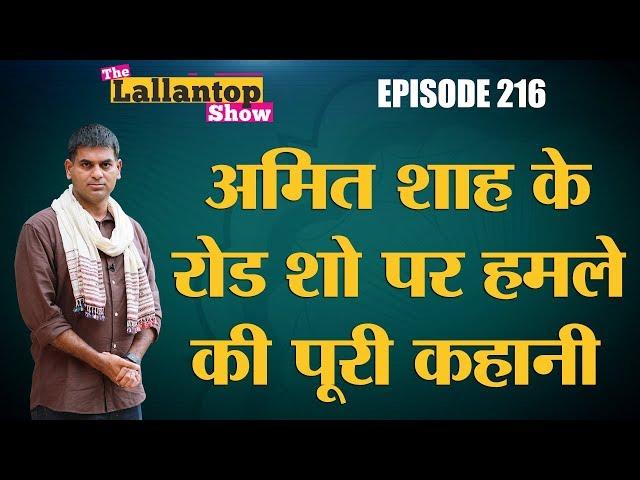 Kolkata में Amit Shah के Road Show में Violence के चश्मदीदों ने बताया क्या हुआ  था | Lallantop Show thumbnail