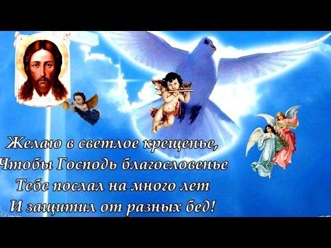 Православные поздравление с православным крещением внука