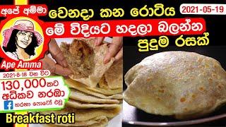 Easy Breakfast fish curry roti by Apé Amma