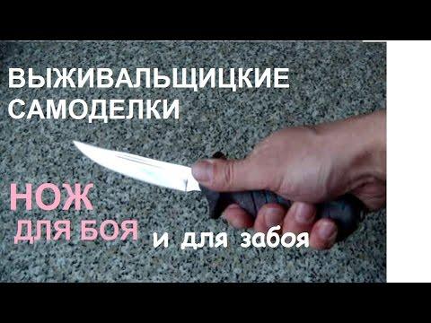 Самодельный нож   пыряльник