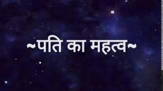 Suvichar - Pati Ka Mahatva (Hindi Quotes) सुविचार - पति का महत्त्व (अनमोल वचन - Anmol Vachan)
