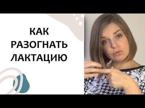 Выпуск 15. МАЛО МОЛОКА: как увеличить лактацию? Грудное вскармливание