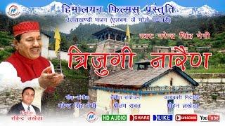 Trijugi narayan superhit garhwali bhajan song by Narendra singh Negi   Himalyan films