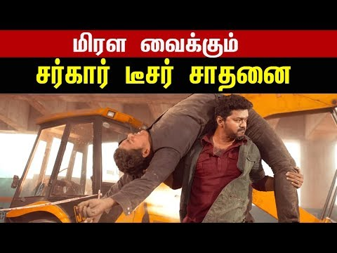 மிரள வைக்கும் Sarkar Teaser Record | Thalapathy Vijay mass | Thalapathy 63