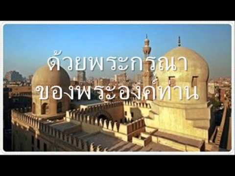 I'tiraf - Raihan Thai video