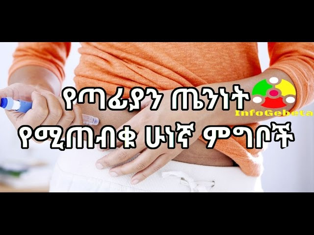 [Amharic] Pancreas healing foods