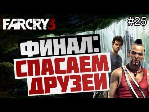 Брейн проходит Far Cry 3 - [ФИНАЛ: ХОРОШАЯ КОНЦОВКА] #25