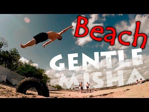 Добрый Миша #5 - Пляж