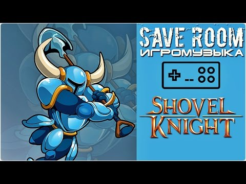 ИгроМузыка - Shovel Knight