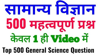 500 General Science/ gk in hindi/ science gk- rrb je, ntpc, group d, ssc cgl, chsl, mts
