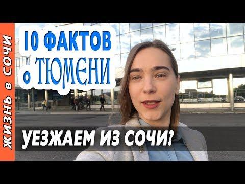 ❤️ ТЮМЕНЬ ЛУЧШИЙ ГОРОД РОССИИ? 10 ФАКТОВ О ТЮМЕНИ | Видео о Тюмени