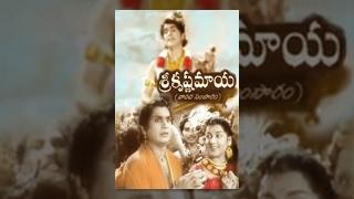 Sri Krishna Maya Movie Telugu Full Movie.