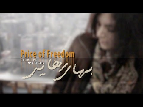 Salome Mc - Price of Freedom (بهای رهایی) ft. SplytSecond