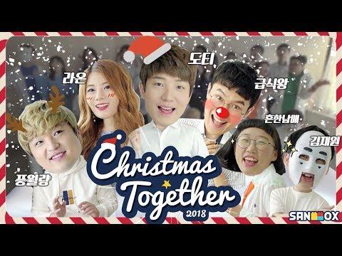 1500만 크리에이터가 부른 캐롤!? 샌드박스 2018 캐롤 'Christmas Together' Official MV