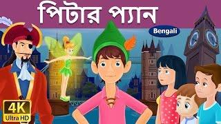 Peter Pan in Bengali - Rupkothar Golpo - Bangla Cartoon - 4K UHD - Bengali Fairy Tales