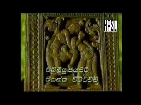 Dandubasnamanaya Theme Song - දඬුබස්නාමානය තේමා ගීතය video