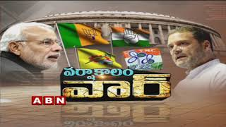 Winter Session Of The Parliament to Begin Today | TDP to push No Confidence Motion Against NDA