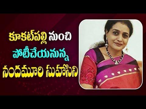 Nandamuri Suhasini likely to contest from Kukatpally | Telangana elections 2018 | ABN Telugu