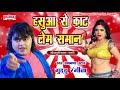 2018 में Guddu Rangeela का सबसे हिट गाना - तोहार हसुआ से काट लेम सामान - Bhojpuri New Song