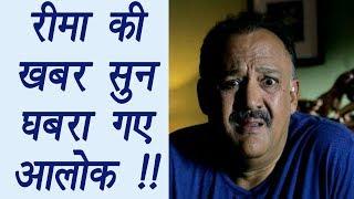 Reema Lagoo: Alok Nath MOURNS on Reema's DEMISE | FilmiBeat