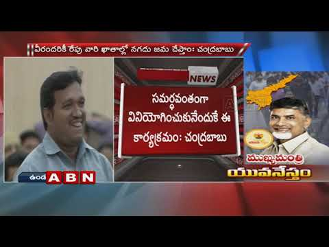 CM Chandrababu Interaction with Unemployed Youth | Launches Mukhyamantri Yuva Nestam Scheme | Part 2