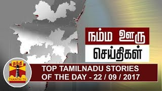 Top Tamil Nadu stories of the Day | 22.09.2017 | Thanthi TV