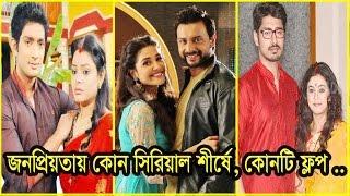 নতুন বছরের শীর্ষে আছে কোন সিরিয়াল | Serial TRP | Star Jalsha | Zee Bangla | Best Serial 2017