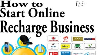 How to start Online Mobile and DTH Recharge Business with paywish in india | Hindi