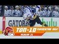 Исторический гол Кузнецова, хитрый Маршанд и мистика от Ринне: Топ-10 моментов 31-ой недели НХЛ
