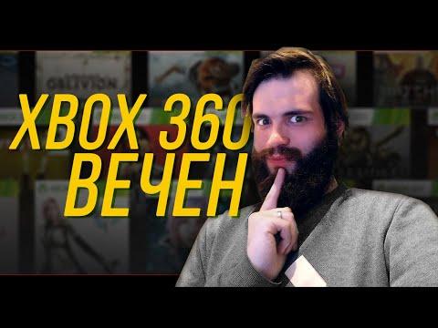 Стоит ли покупать XBOX 360 в 2018?