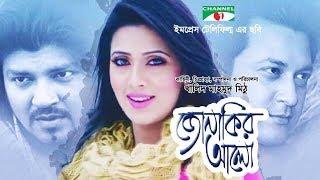 Jonakir Alo Full Movie | Bidya Senha Mim | Emon | Kalyan | Channel i TV