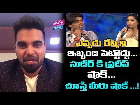 Pradeep Shocking Reaction On Sudheer Proposing Rashmi Issue | Tollywood | YOYO Cine Talkies