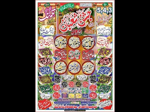 Live Jashan 5 Shoban 2018 Talagang
