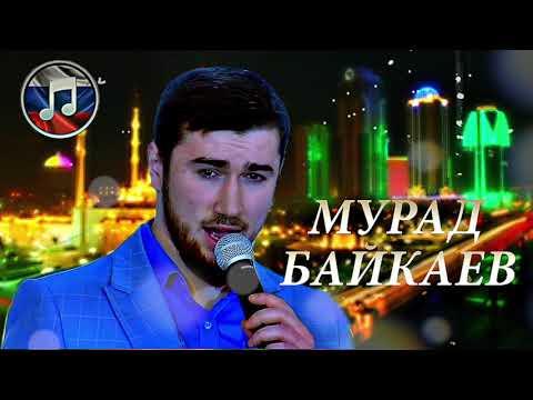 КЛАССНАЯ ПЕСНЯ 2018! Мурад Байкаев – Одна такая (David Argunetta)