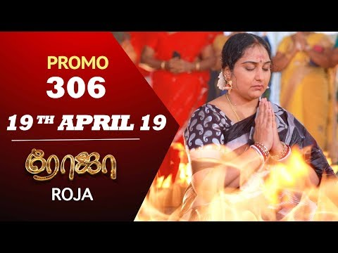 Roja Promo 20-04-2019 Sun Tv Serial Online